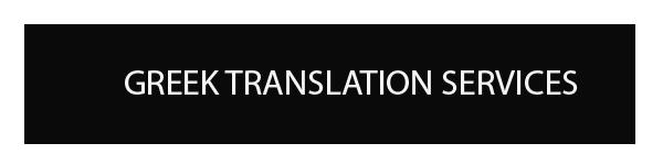 GREEK TRANSLATION AND INTERPRETATION SERVICES